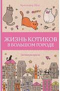 Жизнь котиков в большом городе Артикул: 94286 АСТ Шоу К.