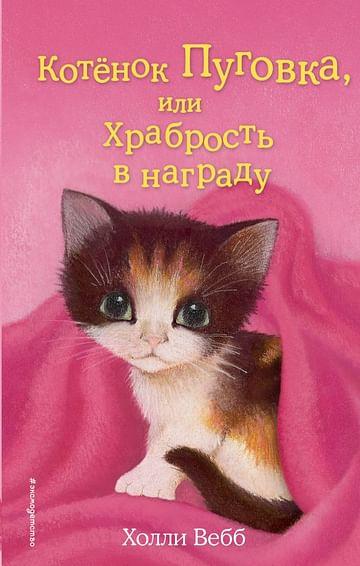 Котёнок Пуговка, или Храбрость в награду (выпуск 14) Артикул: 14303 Эксмо Вебб Х.