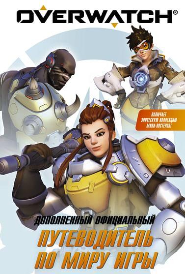 Overwatch: Дополненный официальный путеводитель по миру игры + коллекция постеров Артикул: 86375 АСТ Уинтерс Т., Зейн Уэт