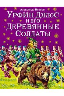 Урфин Джюс и его деревянные солдаты (ил. В. Канивца) (#2) Артикул: 2038 Эксмо Волков А.М.
