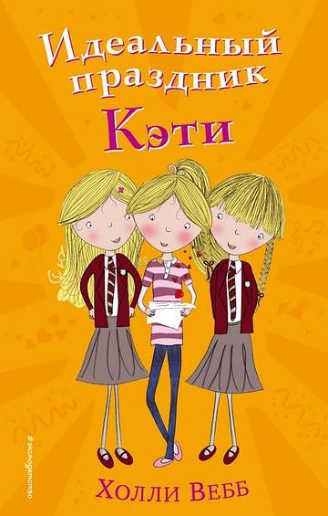 Идеальный праздник Кэти (#5) Артикул: 53741 Эксмо Вебб Х.