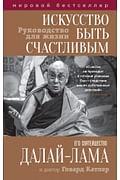 Искусство быть счастливым (оф. 7БЦ) Артикул: 28284 Эксмо Далай-лама