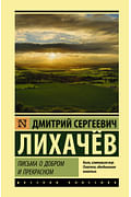 Письма о добром и прекрасном Артикул: 95694 АСТ Лихачев Д.С.