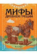 Мифы Древней Греции (ил. Ф. Манчини) Артикул: 71587 Эксмо Кун Н.А.