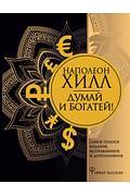 Думай и богатей! Самое полное издание, исправленное и дополненное Артикул: 71773 АСТ Хилл Н.