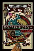 Стелла Монтгомери и тайны подземного города (#3) Артикул: 71883 Эксмо Росселл Д.