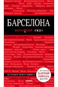 МКрГид/Барселона. 6-е изд., испр. и доп. Артикул: 46157 Эксмо Перец И.Н.
