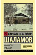 Колымские рассказы Артикул: 96852 АСТ Шаламов В.Т.