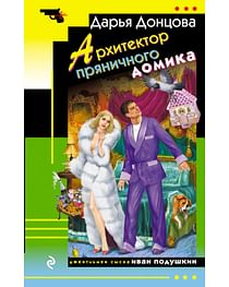 Архитектор пряничного домика. Артикул: 71887 Эксмо Донцова Д.А.