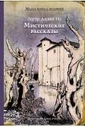 Мистические рассказы (По Э. А.) Артикул: 72544 ИДМ По Э. А.