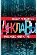 Московский клуб Артикул: 72578 Эксмо Панов В.Ю.