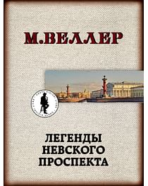 Легенды Невского проспекта. Артикул: 71780 АСТ Веллер М.И.