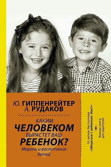 Каким человеком вырастет ваш ребенок? Мораль и воспитание детей Артикул: 71788 АСТ Гиппенрейтер Ю.Б.
