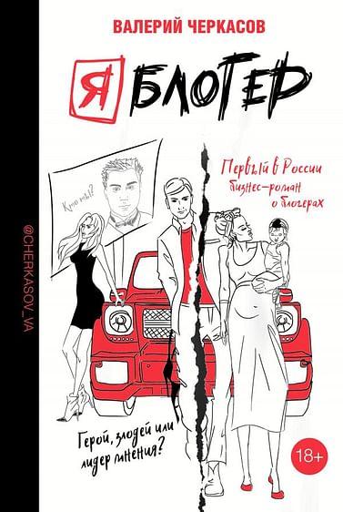 Я блогер: бизнес-роман Артикул: 71801 АСТ Черкасов В.Г.