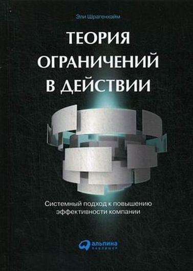 Теория ограничений в действии: системный подход к повышению эффективности компании Артикул: 83921 Эксмо Шрагенхайм Э.