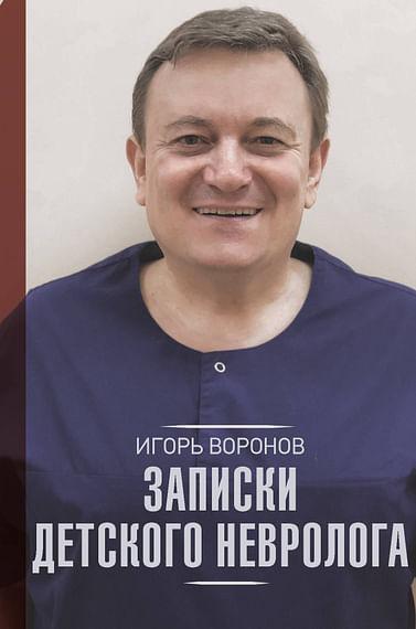 Записки детского невролога Артикул: 73402 АСТ Воронов И.А.