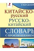 Китайско-русский русско-китайский словарь с произношением Артикул: 73499 АСТ Ма Тяньюй