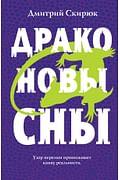 Драконовы сны Артикул: 73603 Эксмо Скирюк Д.И.
