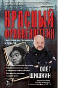 Красный Франкенштейн. Секретные эксперименты Кремля Артикул: 74298 АСТ Шишкин О.А.