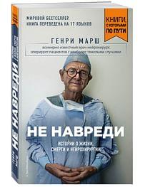 ПокетРег/Не навреди. Истории о жизни, смерти и нейрохирургии. Артикул: 71943 Эксмо Марш Г.