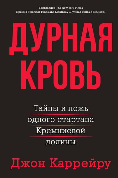 Дурная кровь Артикул: 74603 АСТ Каррейру Д.