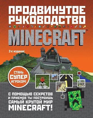 Minecraft. Продвинутое руководство. Артикул: 41813 Эксмо О'Брайен С.