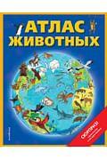 Атлас животных (+ карта, + закл.) Артикул: 75667 Эксмо Чанселлор Д.