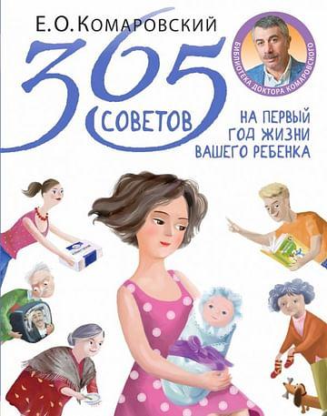 365 советов на первый год жизни вашего ребенка Артикул: 40918 Эксмо Комаровский Е.О.