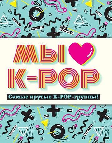 Мы любим K-POP: Самые крутые K-POP-группы! Неофициальный фанбук Артикул: 86701 Эксмо