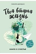 Твоя вторая жизнь. Книга о счастье Артикул: 86715 Эксмо Джордано Рафаэлла