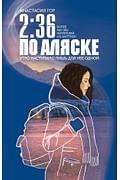 2:36 по Аляске Артикул: 86712 Эксмо Гор А.