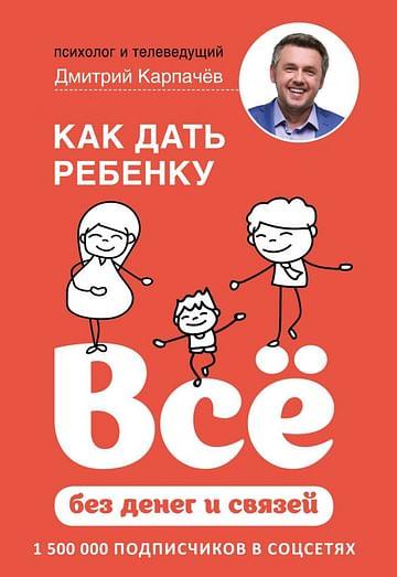 Как дать ребенку все без денег и связей Артикул: 59608 Эксмо Карпачев Д.