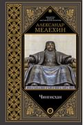 Чингисхан Артикул: 50314 АСТ Мелехин А.В.