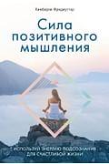 Сила позитивного мышления. Используй энергию подсознания для счастливой жизни Артикул: 77078 Эксмо Фридмуттер Кимберли