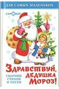 Здравствуй, дедушка Мороз Артикул: 11079 Самовар