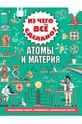 Из чего все сделано? Атомы и материя Артикул: 77400 АСТ Стюарт К.