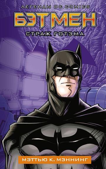 Бэтмен. Страж Готэма Артикул: 87021 АСТ