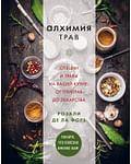 Алхимия трав. Специи и травы на вашей кухне: от приправ до лекарства. Артикул: 51393 Эксмо де ла Форе Р.