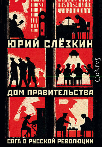 Дом правительства Артикул: 58995 АСТ Слезкин Ю.