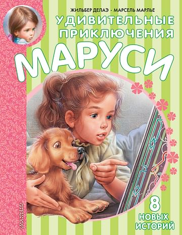 Удивительные приключения Маруси Артикул: 13651 АСТ Делаэ Ж., Марлье М.