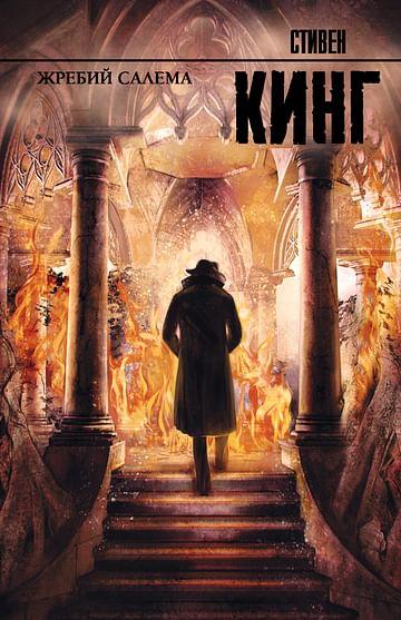 Жребий Салема Артикул: 6790 АСТ Кинг С.