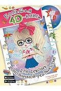 Большая 4D-книга для девочек с дополненной реальностью Артикул: 78586 АСТ Спектор А.А.