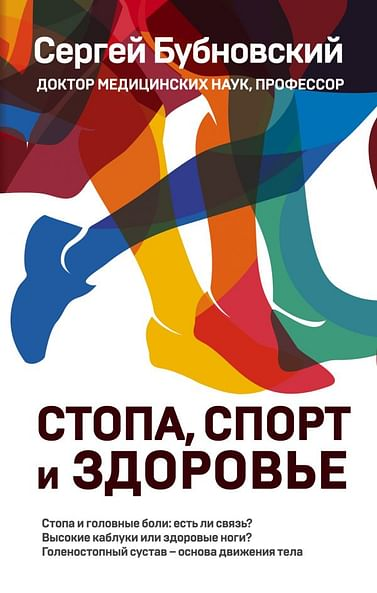 Стопа, спорт и здоровье Артикул: 78664 Эксмо Бубновский С.М.