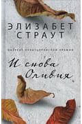И снова Оливия Артикул: 79001 Фантом-пресс Страут Элизабет