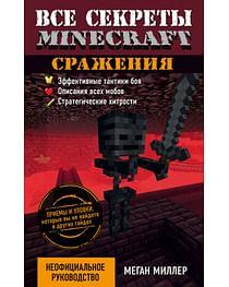 Сражения. Все секреты Minecraft. Артикул: 50143 Эксмо Миллер М.