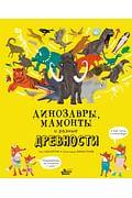 Динозавры, мамонты и разные древности Артикул: 79340 АСТ Хартли Н., Талиб Б.
