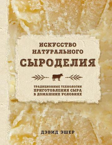 Искусство натурального сыроделия (светлая). Артикул: 62973 Эксмо Эшер Д.