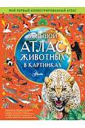 Большой атлас животных в картинках Артикул: 79354 АСТ Хокинс Э.