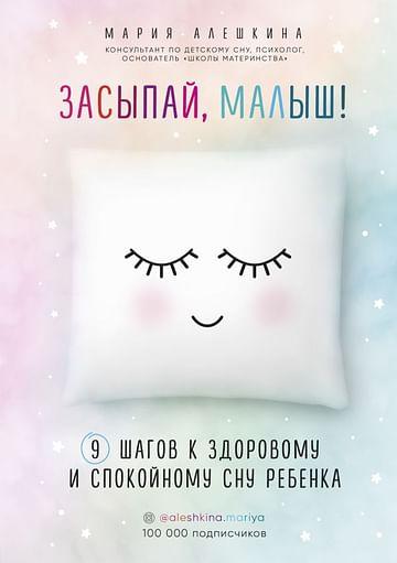 Засыпай, малыш! 9 шагов к здоровому и спокойному сну ребенка. Артикул: 68559 Эксмо Алешкина М.Ю.