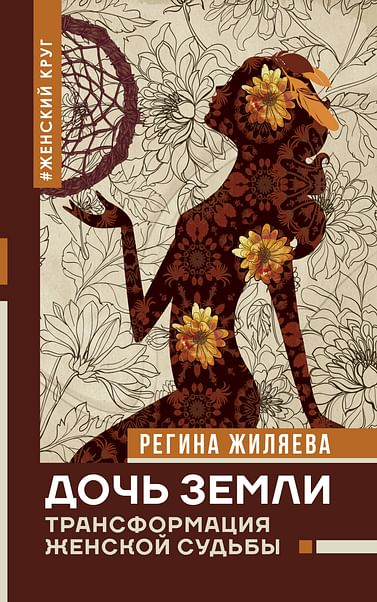 Дочь Земли: трансформация женской судьбы Артикул: 78623 АСТ Жиляева Р.Р.